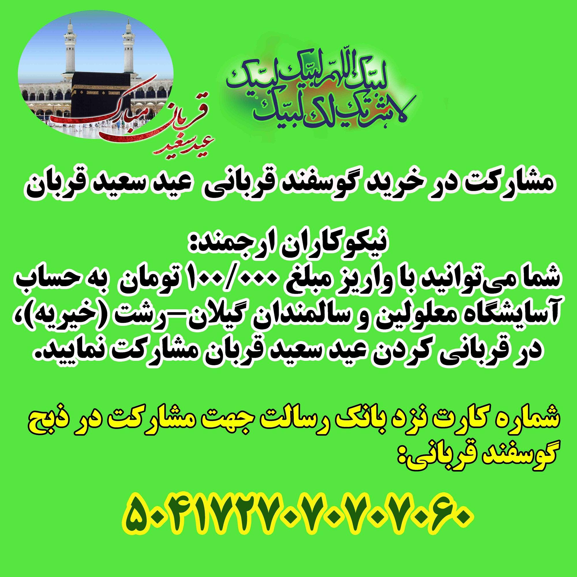 مشارکت در خرید گوسفند جهت ذبح در عید سعید قربان