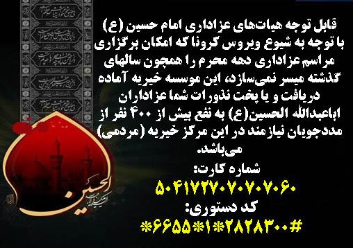 اسلام علیک یا ابا عبدالله الحسین(ع)