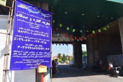 عید سعید فطر در آسایشگاه